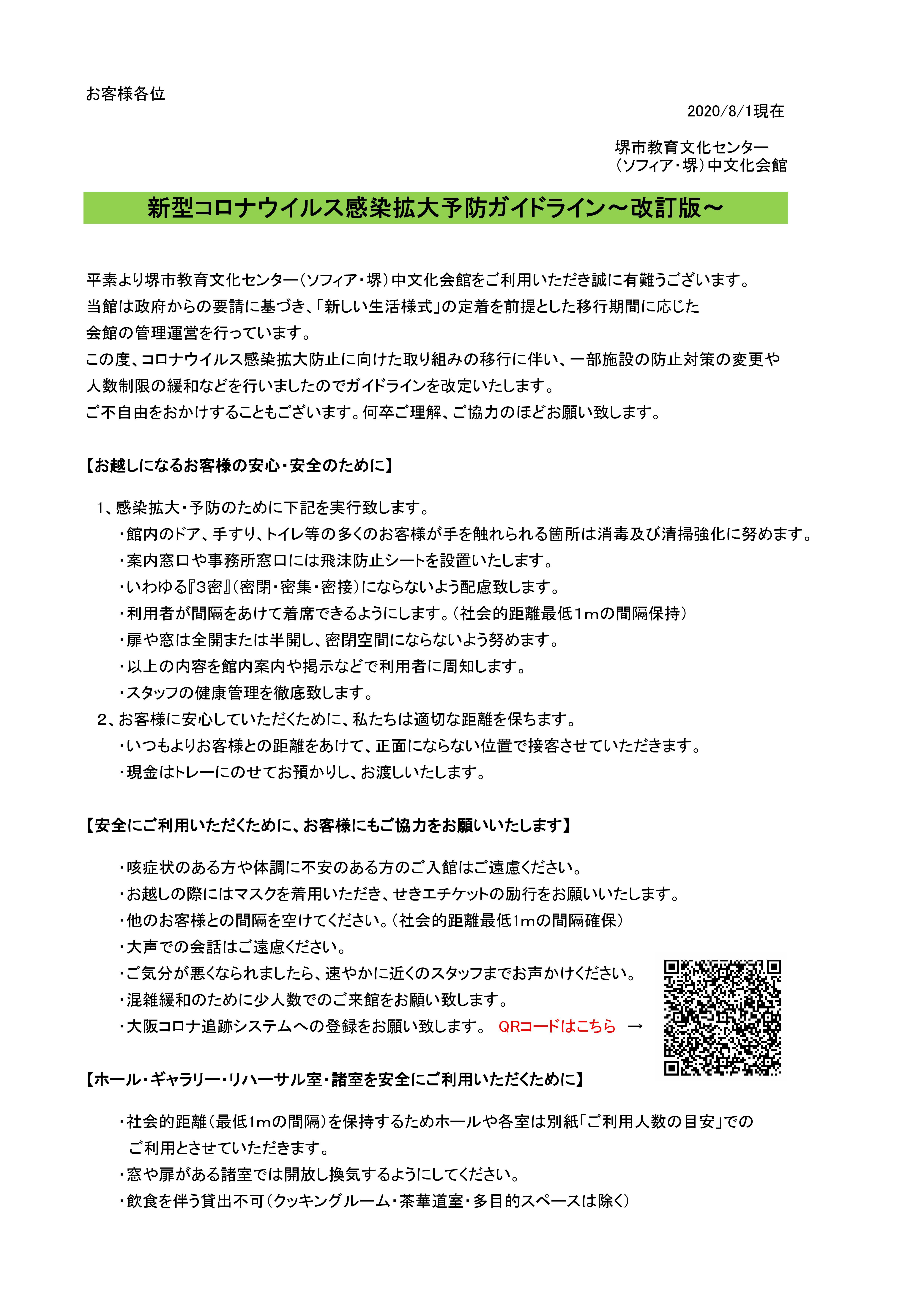【更新】新型コロナウイルス感染拡大予防ガイドラインについて