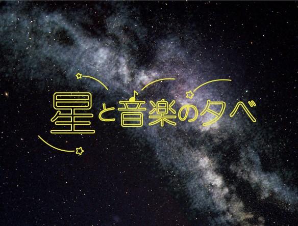 星と音楽の夕べ