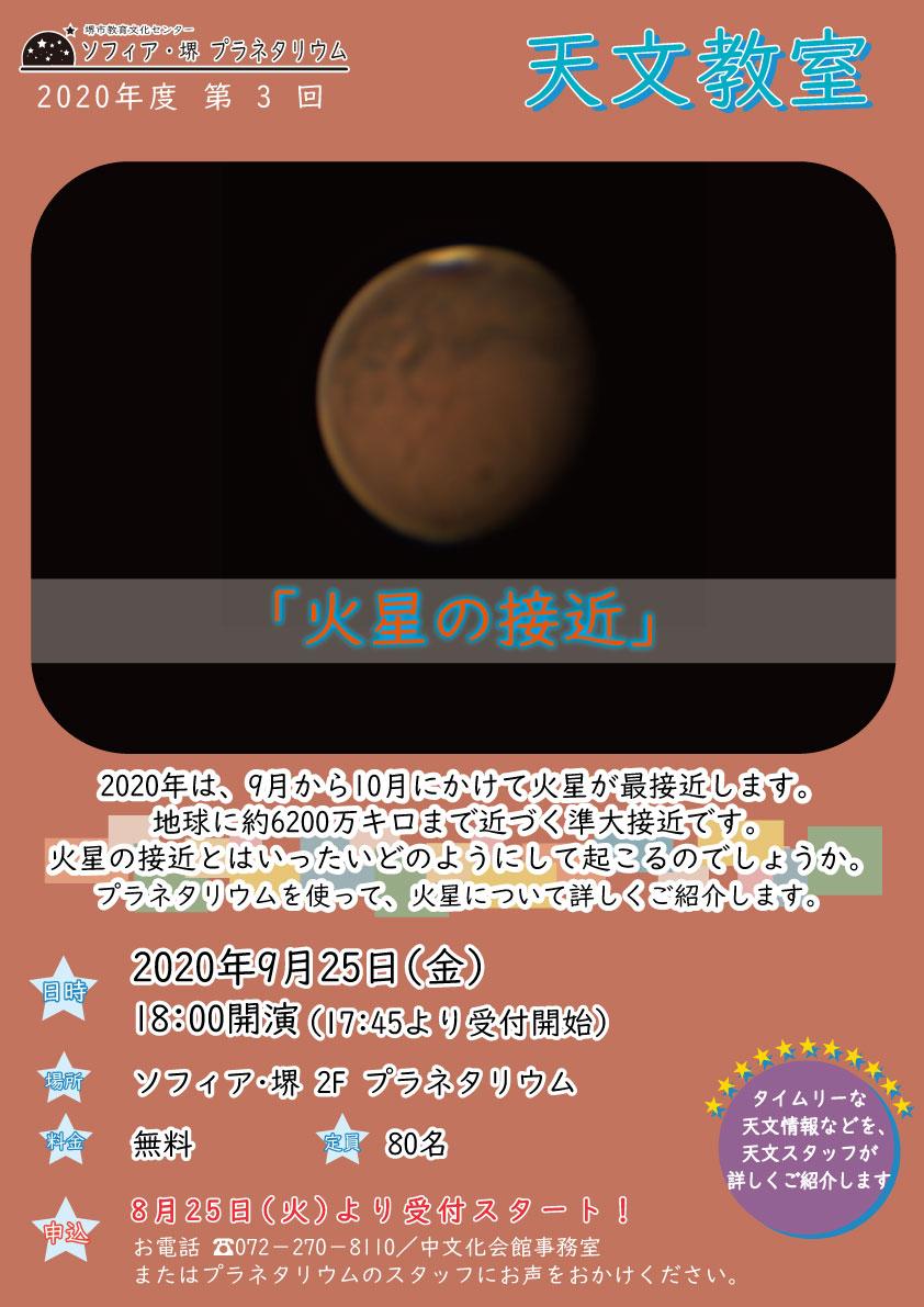 天文教室「火星の接近」