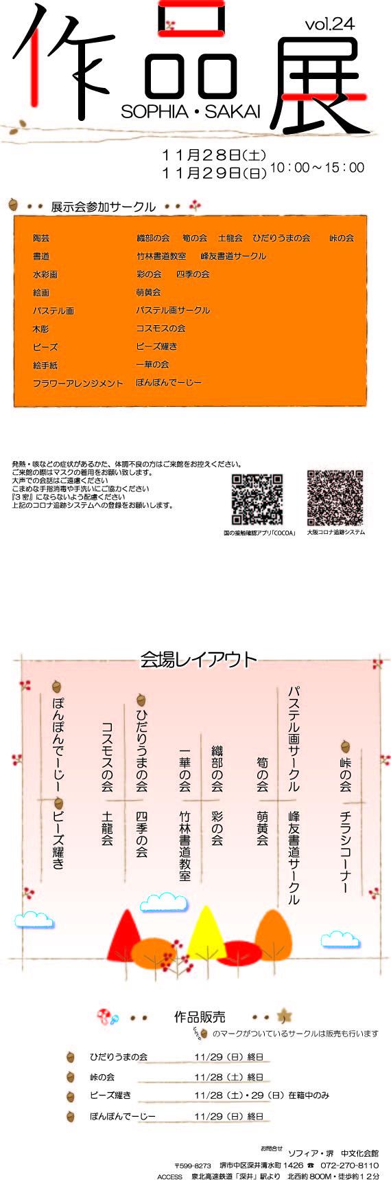 第24回ソフィア・堺 作品展開催のお知らせ