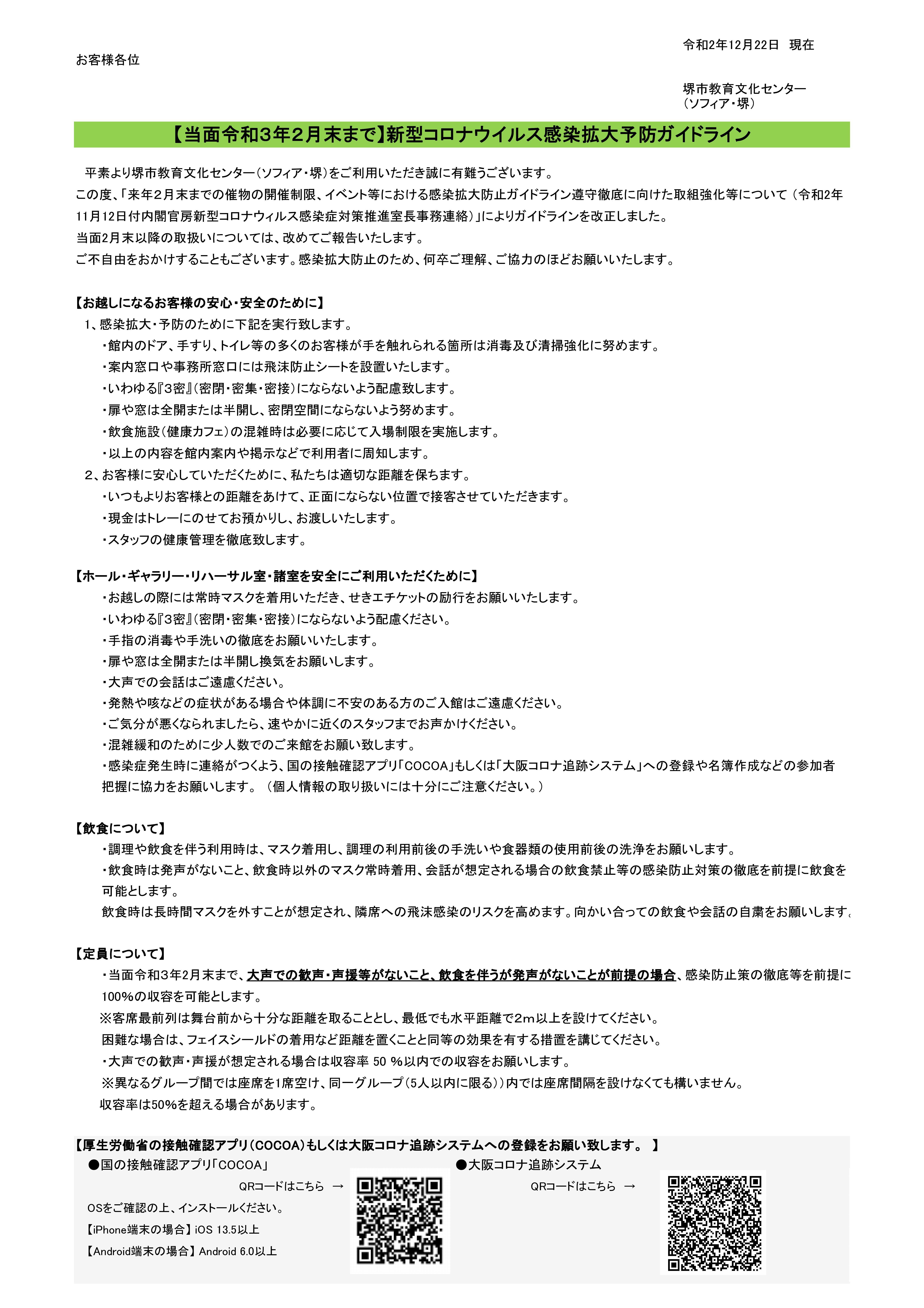 【12/22更新】新型コロナウイルス感染拡大防止ガイドラインの改定について