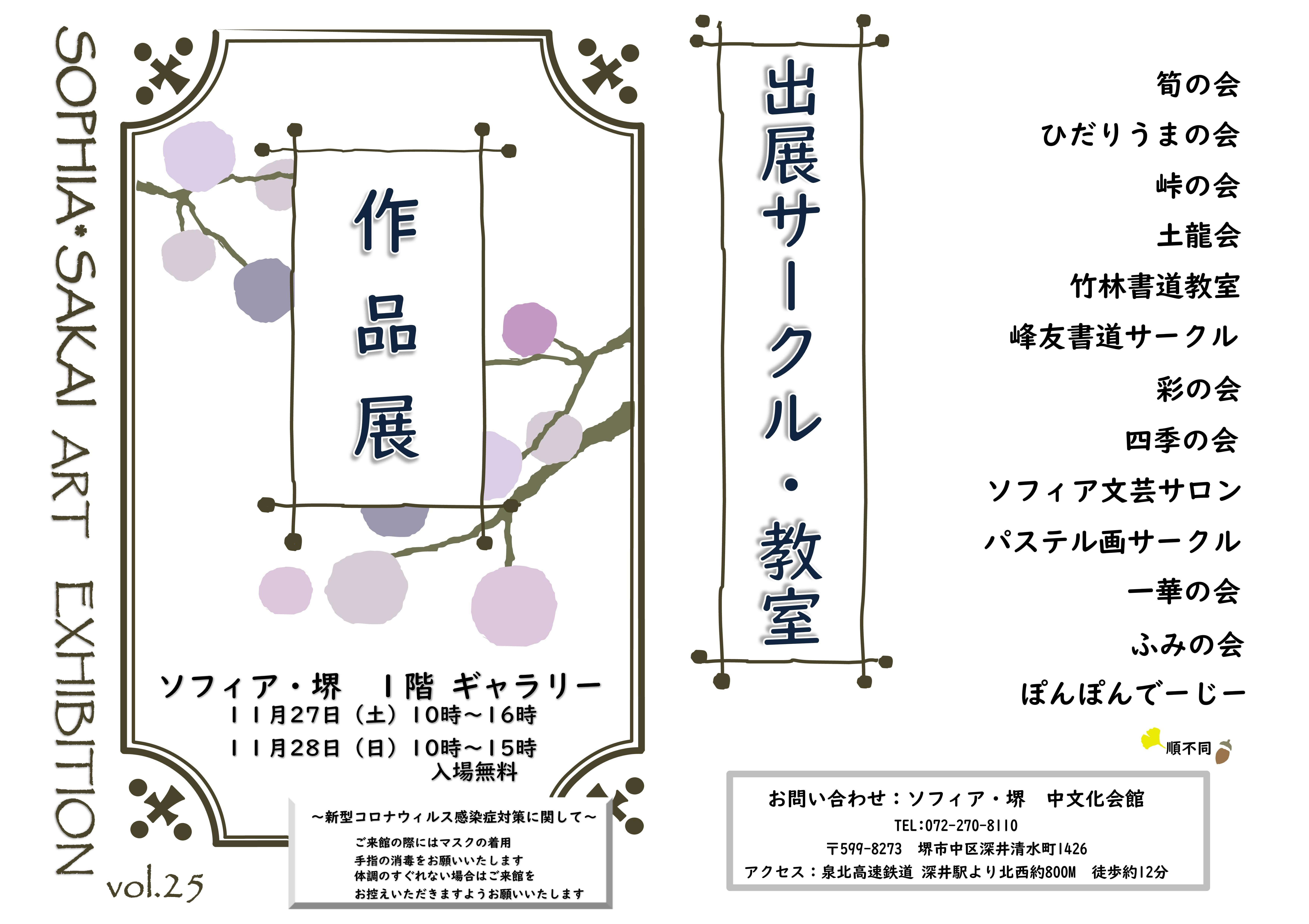 第25回 ソフィア・堺 作品展